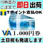 三井住友カードVJAギフトカード(VISAギフトカード) 1000円分