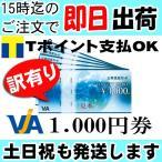【訳有り】三井住友カードVJAギフトカード(VISAギフトカード) アウトレット 1000円分
