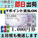 JCBギフトカード(ジェーシービーギフトカード) 1000円分