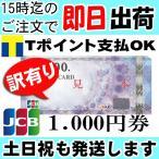 【訳有り】JCBギフトカード(ジェーシービーギフトカード) アウトレット 1000円分