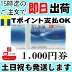 三菱UFJニコスギフトカード 三菱UFJニコスギフト券 1000円分