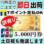 【訳有り】JCBギフトカード(ジェーシービーギフトカード) アウトレット 5000円分