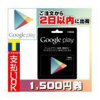 Google Play ギフトカード(プリペイドカード) グーグルプレイ 1500円分