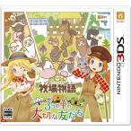 牧場物語 3つの里の大切な友だち 3DS 新品 ソフト