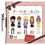 プーペガールDS 中古 DS ソフト