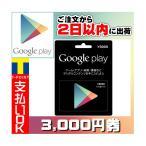 Google Play ギフトカード(プリペイドカード) グーグルプレイ 3000円分