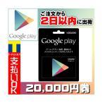 Google Play ギフトカード(プリペイドカード) グーグルプレイ 20000円分