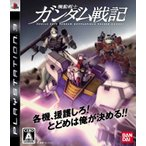 機動戦士ガンダム戦記 PS3 中古 ソフト