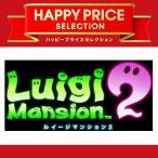 3DS 新品 ソフト ルイージマンション2(廉価版)