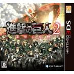 進撃の巨人2 未来の座標 新品 3DS ソフト