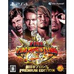 ファイヤープロレスリング ワールド 新日本プロレス PREMIUM EDITION 新品 PlayStation4 ソフト