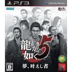 龍が如く5 夢、叶えし者 PS3 中古 ソフト