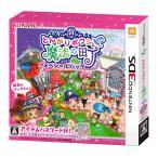 とんがりボウシと魔法の町 スペシャルパック 3DS 新品 ソフト