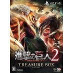 進撃の巨人2 TREASURE BOX 新品 PlayStation4 ソフト