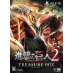 進撃の巨人2 TREASURE BOX 中古 PlayStation4 ソフト