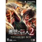 進撃の巨人2 TREASURE BOX〜 中古 PSVita ソフト