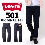 デニム ジーンズ メンズ パンツ リーバイス LEVIS 00501-1484 501 レギュラー ストレート ボタンフライ カジュアル デニム ジーンズ 人気 ブランド おしゃれ