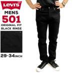 リーバイス 501 メンズ ジーンズ LEVIS 00501-1820 ORIGINAL FIT ノンストレッチ ストレート ボタンフライ | デニム ブラック リンス スモールe かっこいい