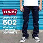 デニム ジーンズ メンズ パンツ リーバイス LEVIS 00502-0254 502 レギュラー ストレート デニム パンツ ネイビー 濃紺 履きやすい ジーパン 大きいサイズ