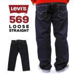 リーバイス  メンズ ジーンズ LEVIS 00569-0277 569 ルーズ ストレート デニム ストレッチ ビッグ サイズ 28インチ~44インチ デニム ストレッチ