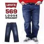 デニム ジーンズ メンズ パンツ リーバイス LEVIS 00569-0278 569 ルーズ ストレート デニム ストレッチ ビッグ サイズ 28インチ~44インチ ワイド 大きいサイズ
