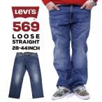 デニム ジーンズ メンズ パンツ リーバイス LEVIS 00569-0279 569 ルーズ ストレート デニム ストレッチ ビッグ サイズ 28インチ~44インチ ワイド 大きいサイズ
