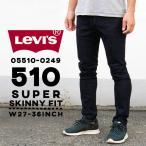 ジーンズ メンズ リーバイス LEVIS 05510-0249 510 スーパー スキニー フィット リンス ワンウォッシュ ストレッチ デニム パンツ