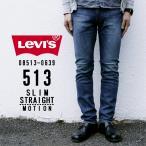 リーバイス ジーンズ メンズ デニム LEVIS 08513-06L39 513 SLIM STRAIGHT MOTION スリム ストレート モーション ストレッチ  ジップフライ