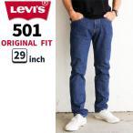リーバイス メンズ ジーンズ デニム LEVIS 1000501 501 ORIGINAL FIT オリジナル フィット   ストレート パンツ ボタンフライ 人気 ブランド かっこいい