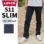 リーバイス メンズ ボトムス LEVIS 511 SLIM | 春 夏 秋 冬 ロングパンツ 紳士 男性 ブランド おしゃれ かっこいい カジュアル ジーパン パンツ デニム ジーンズ