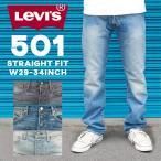 ジーンズ メンズ リーバイス LEVIS 1200501 501 ストレート フィット ボタンフライ 2013年 モデル デニム パンツ おしゃれ ブランド カジュアル