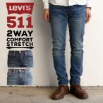 リーバイス メンズ ジーンズ デニム LEVIS 511 2WAY COMFORT STRETCH ミディアムインディゴ ダークヴィンテージ ジーパン デニム パンツ カジュアル