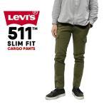 リーバイス メンズ パンツ LEVIS 19611-0006 511 SLIM FIT CARGO PANTS スリム フィット カーゴパンツ   かっこいい おしゃれ 男性 ブランド 細見 細見え スリム