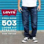 デニム ジーンズ メンズ パンツ リーバイス LEVIS 21522-00L00 503 ルーズ フィット ストレート ダークヴィンテージ ワイド デニム 大きいサイズ 小さいサイズ