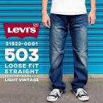 リーバイス メンズ ジーンズ デニム ジーパン LEVIS 21522-00L01 503 ルーズ フィット ストレート