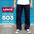 デニム ジーンズ メンズ パンツ リーバイス LEVIS 21522-0004 503 ルーズ フィット ストレート インディゴ リンス ワイド デニム 大きいサイズ 小さいサイズ