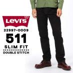 デニム ジーンズ メンズ パンツ リーバイス LEVIS 22997-00L09 511 スリム フィット | ブラック スキニー タイト カラーパンツ 微起毛 サテン 生地 美脚