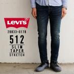 リーバイス メンズ ジーンズ デニム LEVIS 28833-01L78 512 SLIM TAPER スリム テーパード ジップフライ