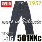 リーバイス ヴィンテージ LEVI'S 37201 0004 リンス L36インチ 1937年 501XXc 復刻版 トップボタン裏 555  バレンシア 赤耳デニム