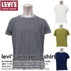 リーバイス LEVI'S VINTAGE MENS 40802 ヴィンテージ復刻版 半袖 Tシャツ アンダーウェア シングルジャージー メンズ デッドストック 入手困難希