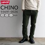 リーバイス メンズ カジュアル チノパン LEVIS 55691-0026 CHINO | チノ トラウザー テーパード ノータック カラーパンツ 微起毛 ボタンフライ おしゃれ |C