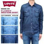 リーバイス メンズ トップス デニム LEVIS 66986 クラシック ウエスタン シャツ ブランド おしゃれ かっこいい デニムシャツ 男性 春 秋 | C