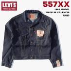 リーバイス ヴィンテージ LEVIS 70557 0006 3rd リジッド 1962年 557XX 復刻版 トップボタン裏 555 バレンシア プリシュランク XXデニム ビッグE