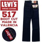 リーバイス ヴィンテージ 517 復刻版 Levi's 71517-0004 リンス レングス32 ブーツカット 1971年モデル トップボタン裏 555 刻印バレンシア サドルマン BIG E