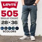 リーバイス メンズ ボトムス LEVIS 7500505 00505-1226 00505-1538 505 Regular Straight | レギュラー ストレート アメカジ カジュアル エイジング