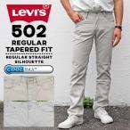 リーバイス ジーンズ メンズ デニム LEVIS 502 REGULAR TAPERED FIT COOLMAX レギュラー テーパー フィット クール マックス ストレート ホワイト ベージュ   C