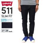 リーバイス メンズ ジーンズ デニム LEVIS cool04511 511 COOL MAX スリム フィット ジーパン パンツ ストレッチ 涼しい かっこいい おしゃれ スリム クール 夏