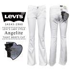 リーバイス レディース ボトムス LEVIS SA543-2960 ANGELITE TIGHT BOOTS CUT エンジェライト タイト ブーツカット ホワイト デニム