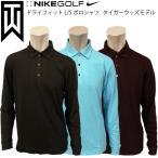 ナイキ ゴルフ メンズ ウエア NIKE GOLF 383231 DRI-FIT L/S ポロシャツ タイガーウッズモデル