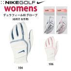 ナイキ ゴルフ ACC レディース NIKE GOLF GG0390 デュラフィールIII (左手用) 手袋 グローブ ホワイト 白